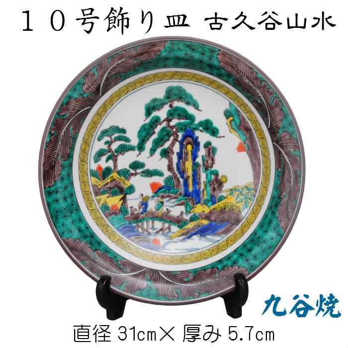 10号飾皿(古九谷山水)九谷焼 飾り皿 床の間 陶器 10インチ 和風 直径30cm 彩色