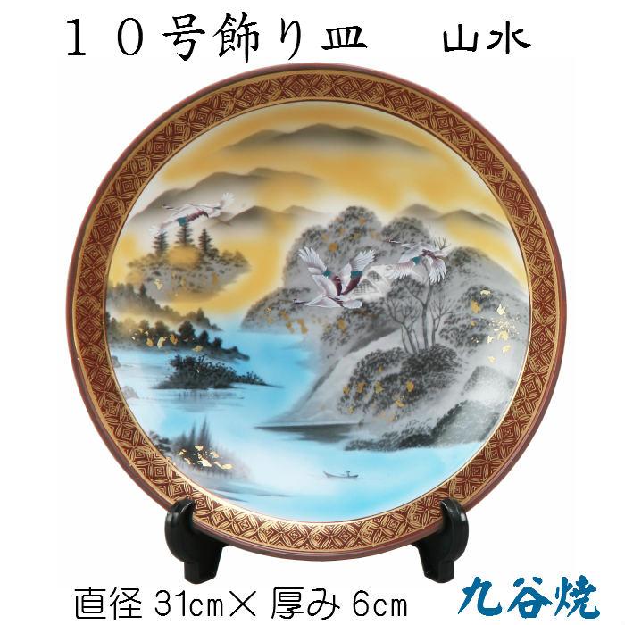 10号飾皿(山水)九谷焼 飾り皿 床の間 陶器 10インチ 和風 直径30cm 彩色