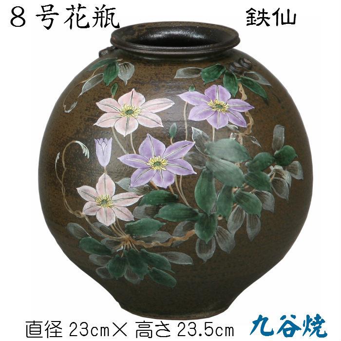 8号花瓶(鉄仙)九谷焼 花生 床の間 陶器 玄関 和風 クレマチス 花 木箱