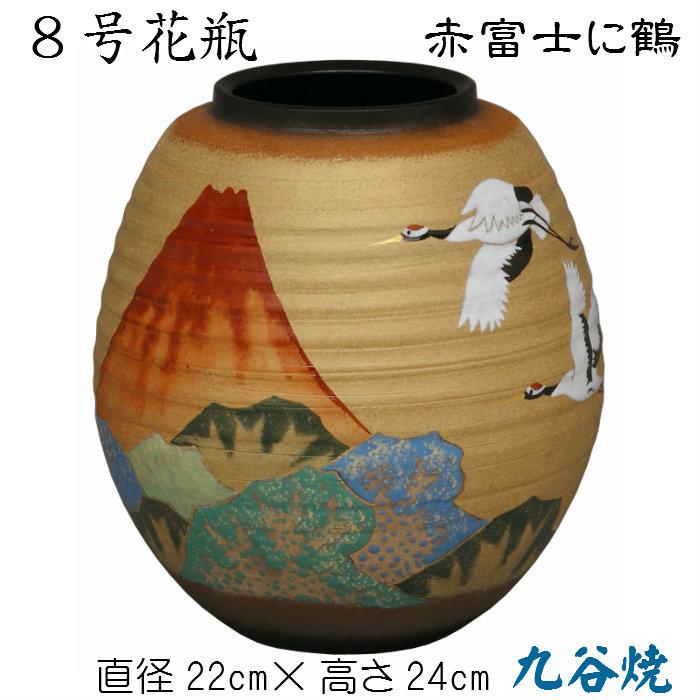8号花瓶(赤富士に鶴)九谷焼 花生 床の間 陶器 玄関 和風 富士山 ツル 木箱