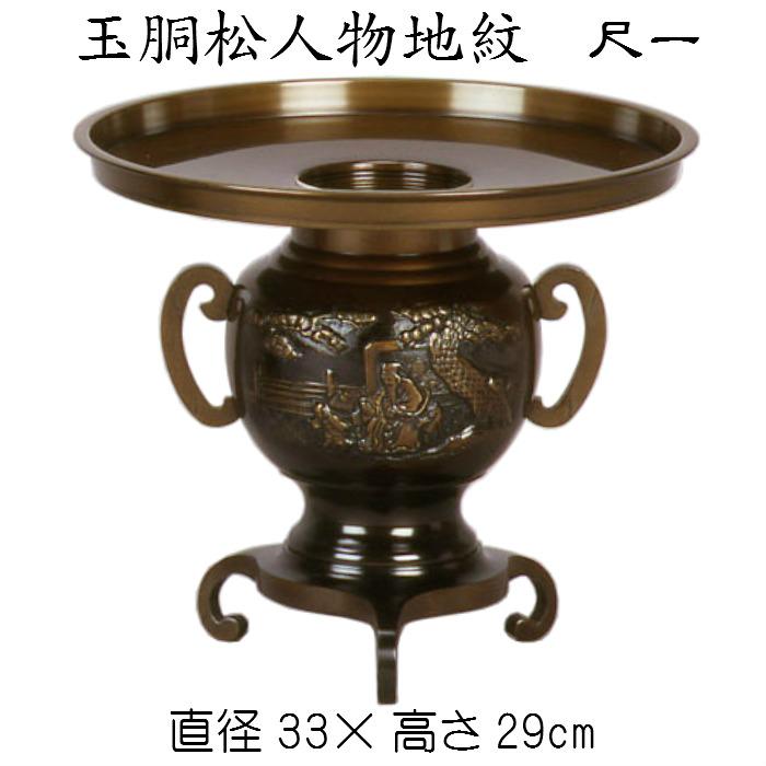 玉胴松人物地紋(尺一)青銅 花生 床の間 金属製 玄関 和風 尺1 花瓶 華道 送料無料