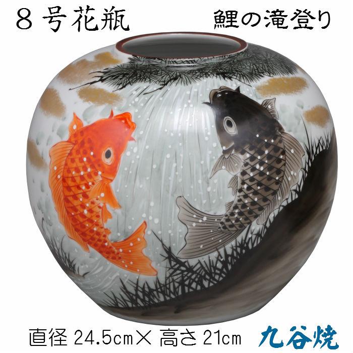 8号花瓶(鯉の滝登り)九谷焼 花生 床の間 陶器 玄関 和風 鯉 登竜門 木箱