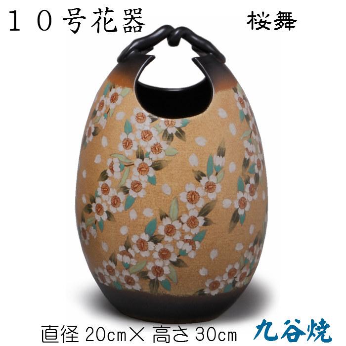 10号花器(桜舞)九谷焼 花生 床の間 陶器 玄関 和風 サクラ さくら 木箱 取っ手