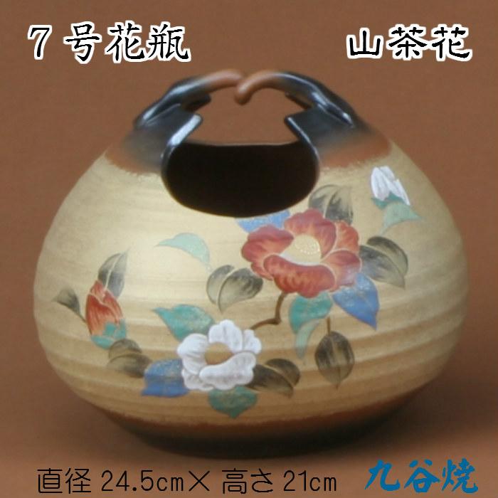 7号花瓶(山茶花)九谷焼 花生 床の間 陶器 玄関 和風 サザンカ さざんか 花 茶 木箱