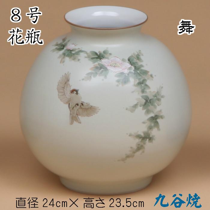 8号花瓶(舞)九谷焼 花生 床の間 陶器 玄関 和風 すずめ 雀 鳥 木箱