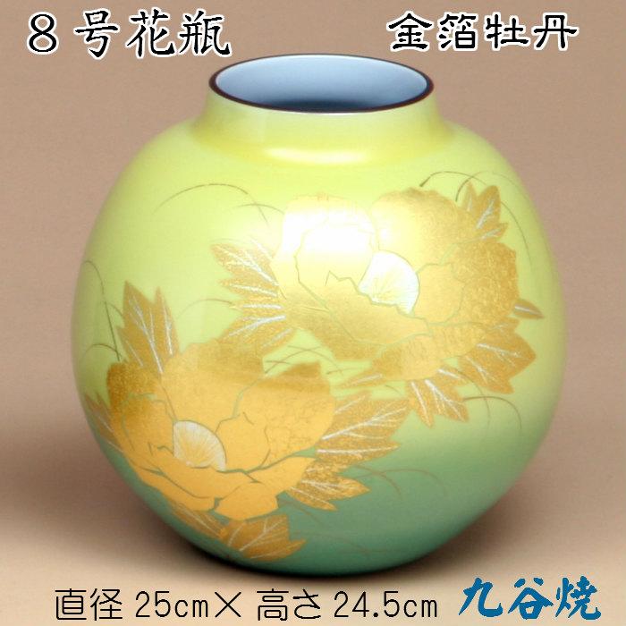 8号花瓶(金箔牡丹)九谷焼 花生 床の間 陶器 玄関 和風 ボタン ぼたん 花 木箱