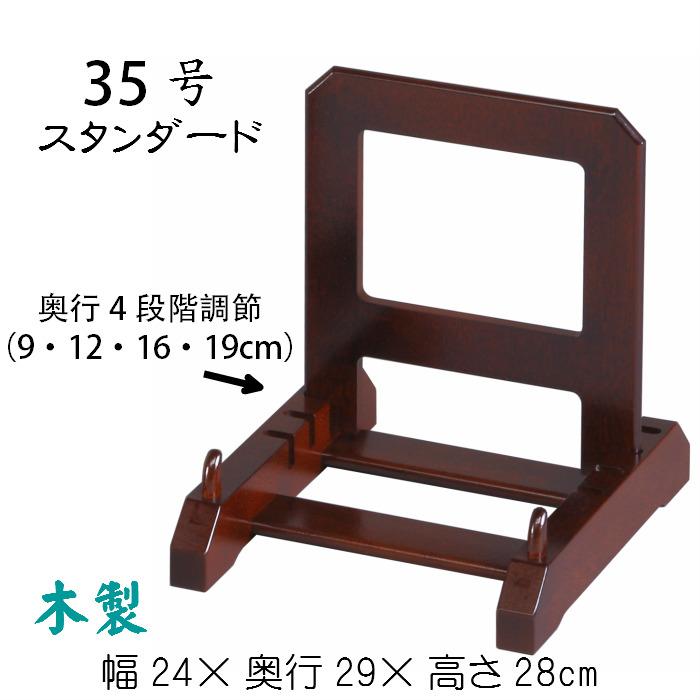 皿立て 35号 スタンダード(組込皿立)木製 飾り皿 床の間 和風 直径30-35cm 10号