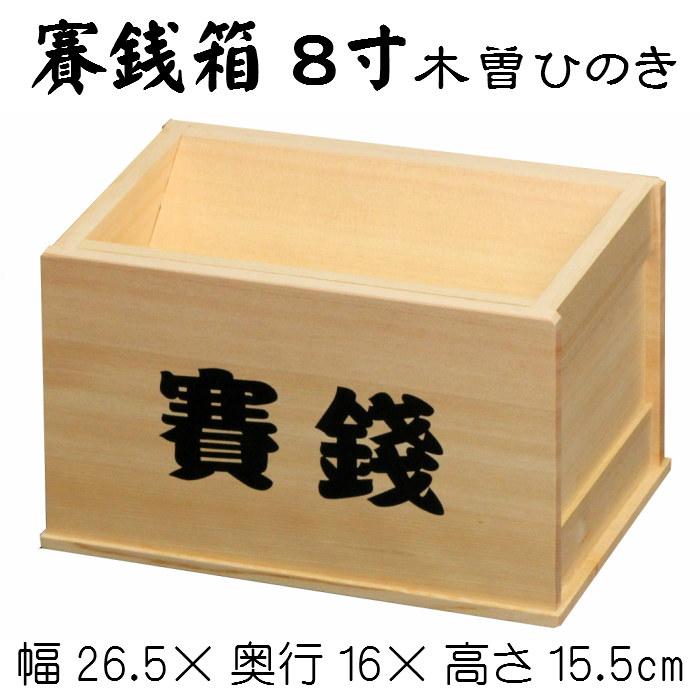 賽銭箱(木曽ひのき)8寸 大 和風 さいせん箱 桧 ヒノキ 木製