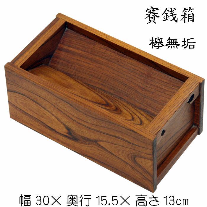 賽銭箱(欅無垢)和風 さいせん箱 ケヤキ けやき 木製 漆塗り