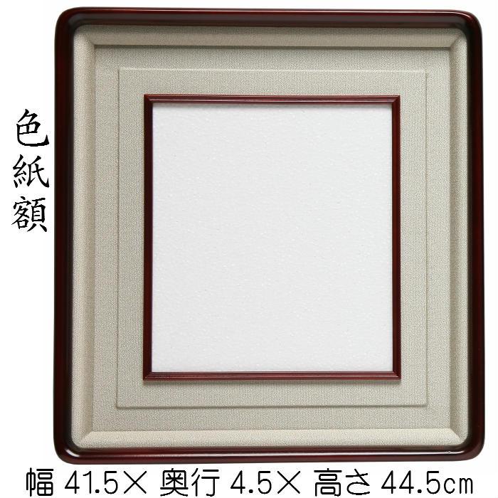 色紙額(木製枠)ベージュ 茶 額縁 壁掛け