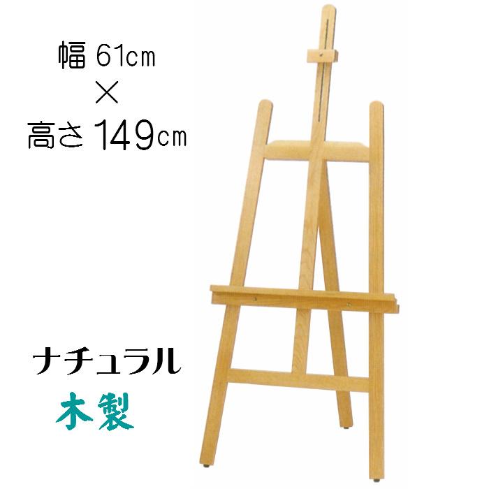 エルム イーゼル(ナチュラル)L 送料無料 油彩 絵画 木製 高さ149cm
