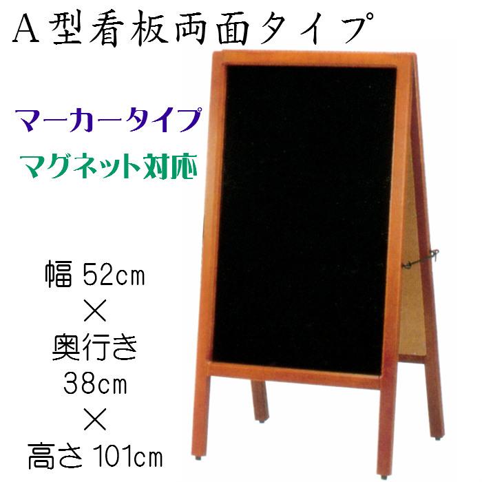 A型看板両面タイプ(マーカータイプ)マグネット対応 送料無料 ブラウン 看板 メニュー 掲示板 スタンド 木製 高さ101cm