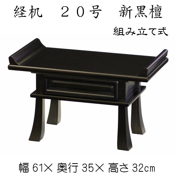 経机 20号 新黒檀 送料無料 組み立て式 コクタン 御経机 仏壇 机 幅61cm ノックダウン 木製 和風 大きめ