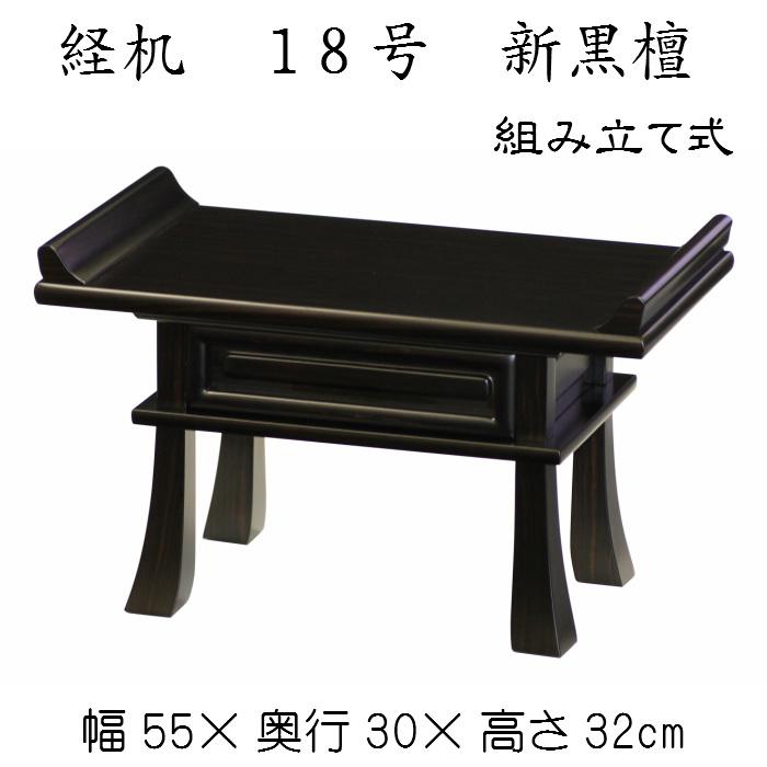 経机 18号 新黒檀 組み立て式 コクタン 御経机 仏壇 机 幅55cm ノックダウン 木製 和風