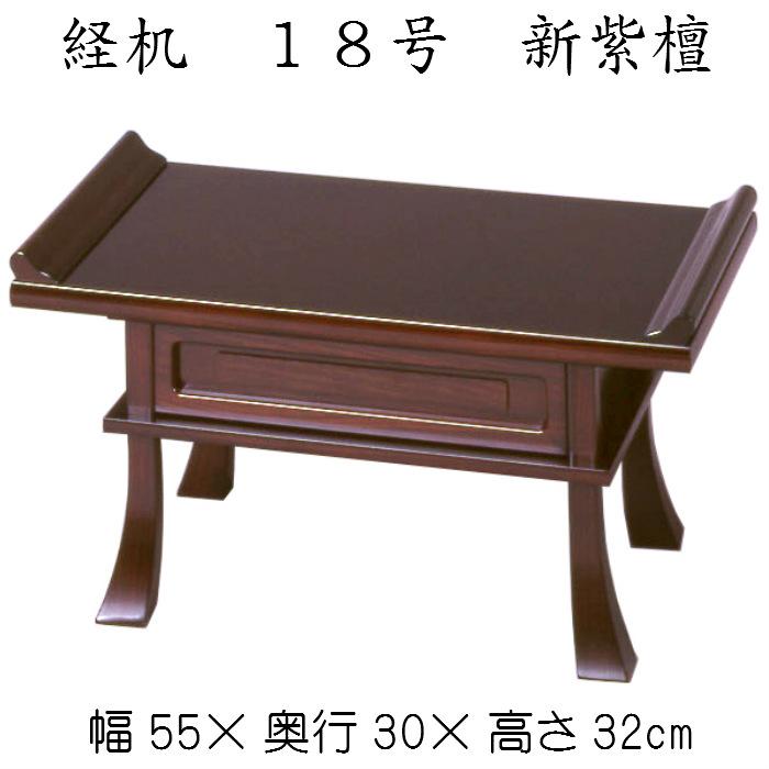 経机 18号 新紫檀 組み立て式 シタン 御経机 仏壇 机 幅55cm ノックダウン 木製 和風
