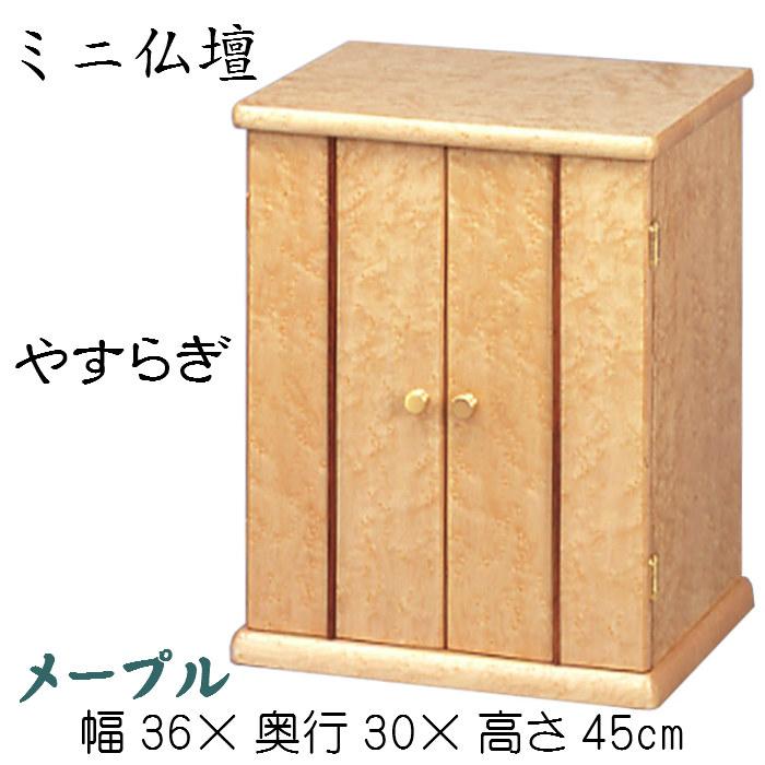 ミニ仏壇 (メープル)やすらぎ 送料無料 ぶつだん 収納 小さい マンション 木製 ペット
