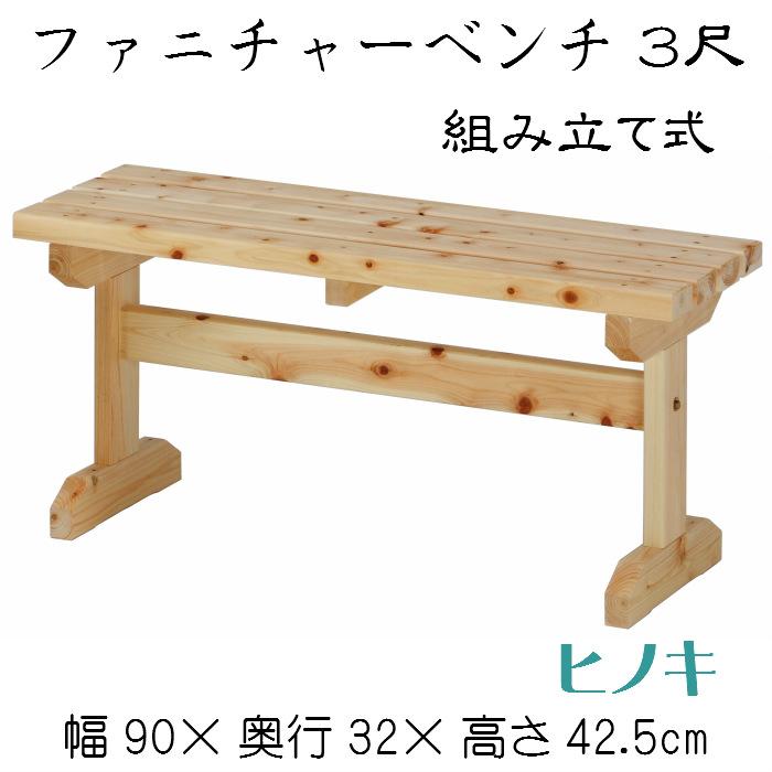 ファニチャーベンチ(3尺)組み立て式 送料無料 ひのき 桧 ヒノキ 濡れ縁 縁台 幅90cm ノックダウン 椅子 イス