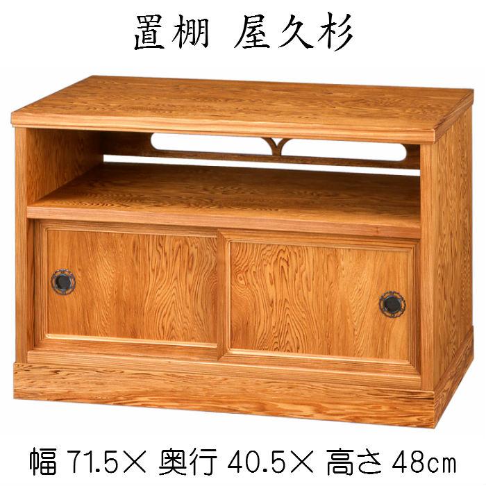置棚 屋久杉 送料無料 テレビ台 ローチェスト リビング収納 木製 和風