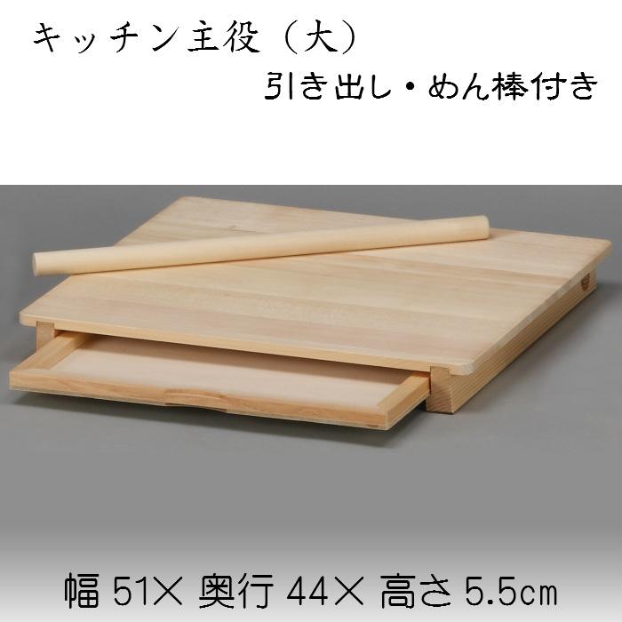 キッチン主役(大)めん棒付きめん台 のし板 木製 キッチン 麺台 卓上 引き出し