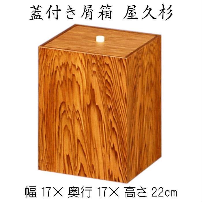 蓋付き屑箱(屋久杉)木製 ふた付き フタ付き くずばこ ごみばこ ゴミ箱 ナチュラル ダストボックス 和風