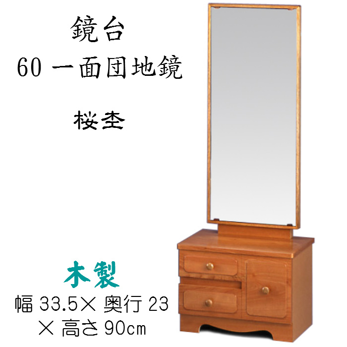 鏡台 60一面団地鏡(桜杢)鏡角度調節可能 送料無料 カガミ 座鏡 置き鏡 木製 和風 ナチュラル