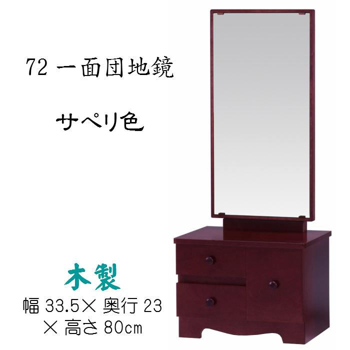 鏡台 72一面団地鏡(サぺリ色)鏡角度調節可能 送料無料 カガミ 座鏡 置き鏡 木製 和風
