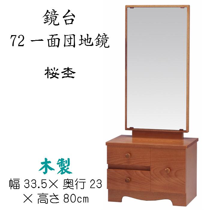 鏡台 72一面団地鏡(桜杢)鏡角度調節可能 送料無料 カガミ 座鏡 置き鏡 木製 和風 ナチュラル