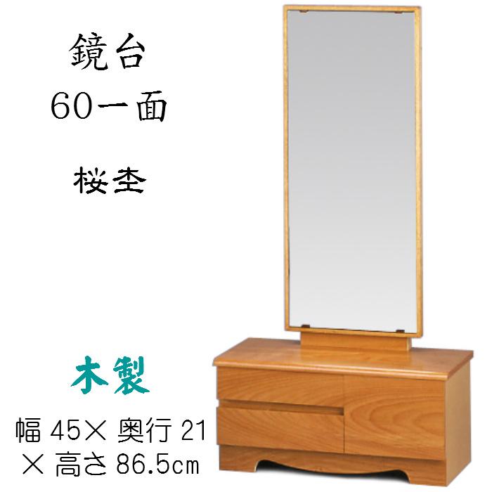 鏡台 60一面(桜杢)鏡角度調節可能 送料無料 カガミ 座鏡 置き鏡 木製 和風 ナチュラル
