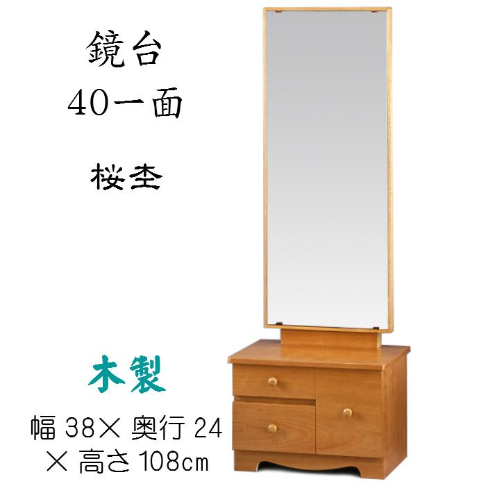 鏡台 40一面(桜杢)鏡角度調節可能 送料無料 カガミ 座鏡 置き鏡 木製 和風 ナチュラル
