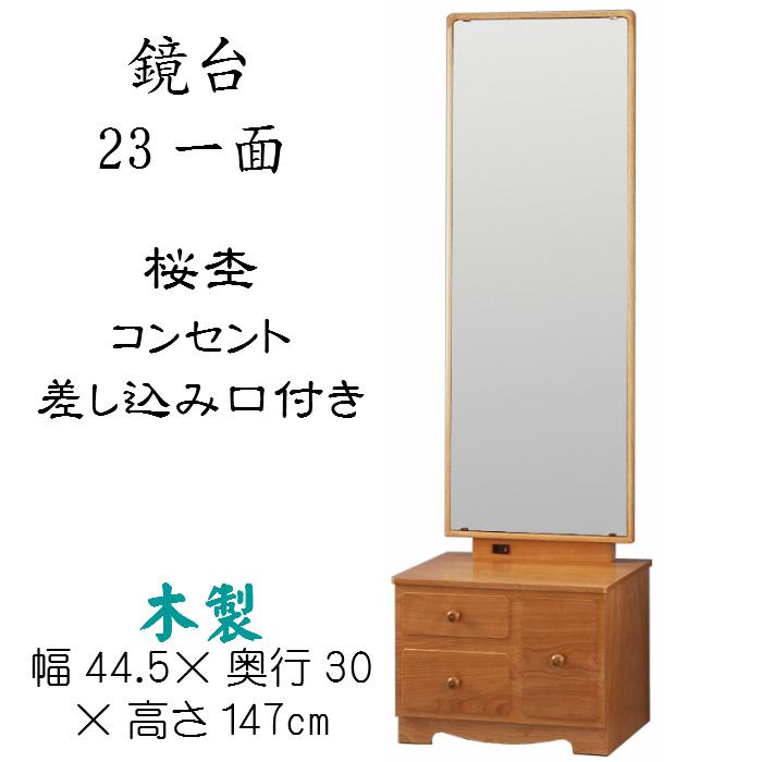 鏡台 23一面鏡(桜杢)コンセント口付き 鏡角度調節可能 送料無料 カガミ 座鏡 置き鏡 木製 和風 ナチュラル