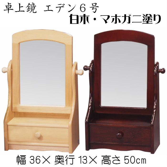 卓上鏡 エデン6号(白木塗・マホガニ塗)スタンドミラー 置き鏡 木製 角度調節