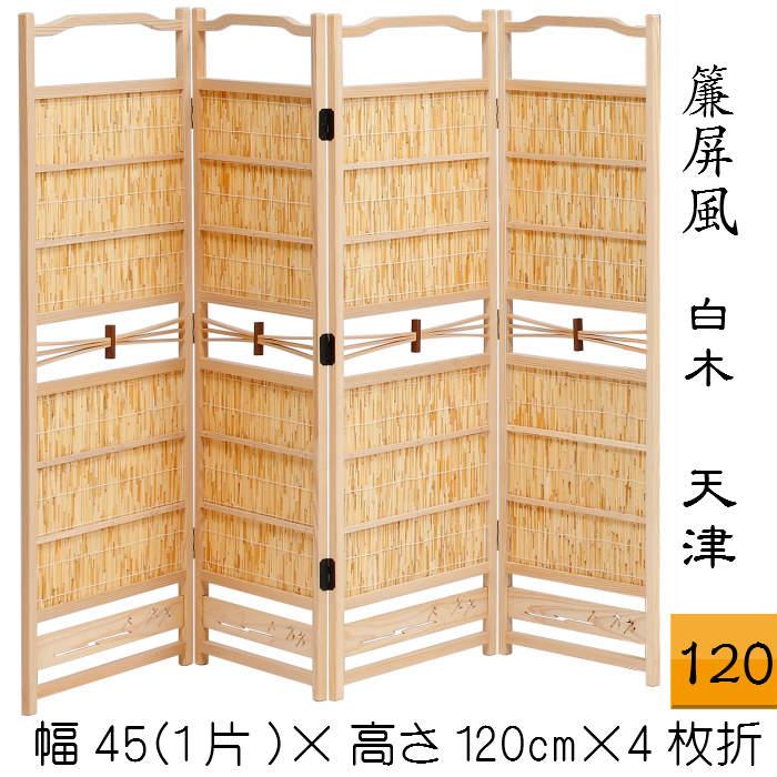 すだれ屏風(白木)天津 送料無料 衝立 パーテーション 4枚折 四曲 4曲 高さ120cm 簾 屏風