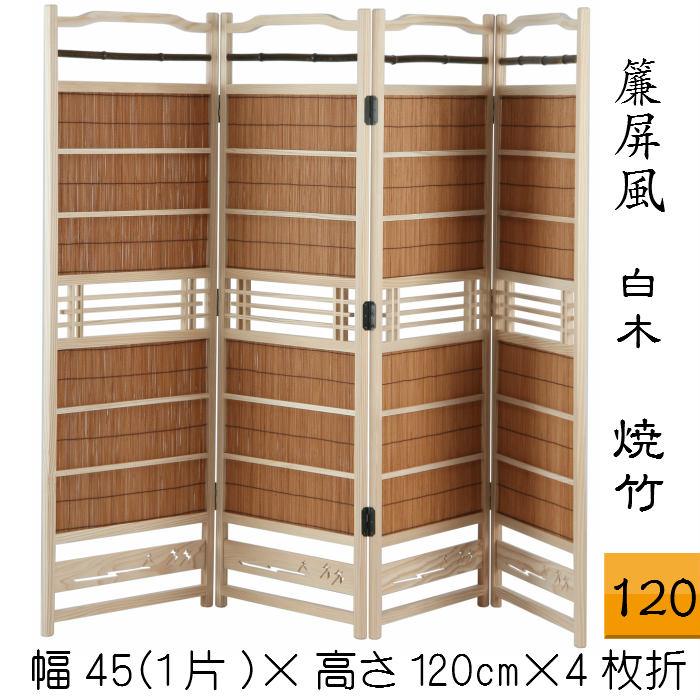 すだれ屏風(白木)焼竹 送料無料 衝立 パーテーション 4枚折 四曲 4曲 高さ120cm 簾 屏風