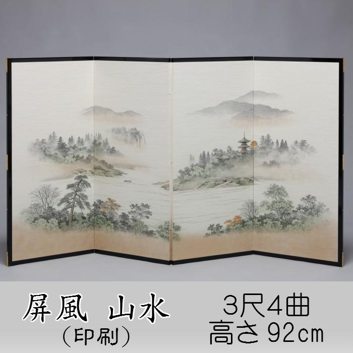 屏風 山水 パーテーション 三尺四曲 3尺4曲 印刷 高さ90cm 彩色