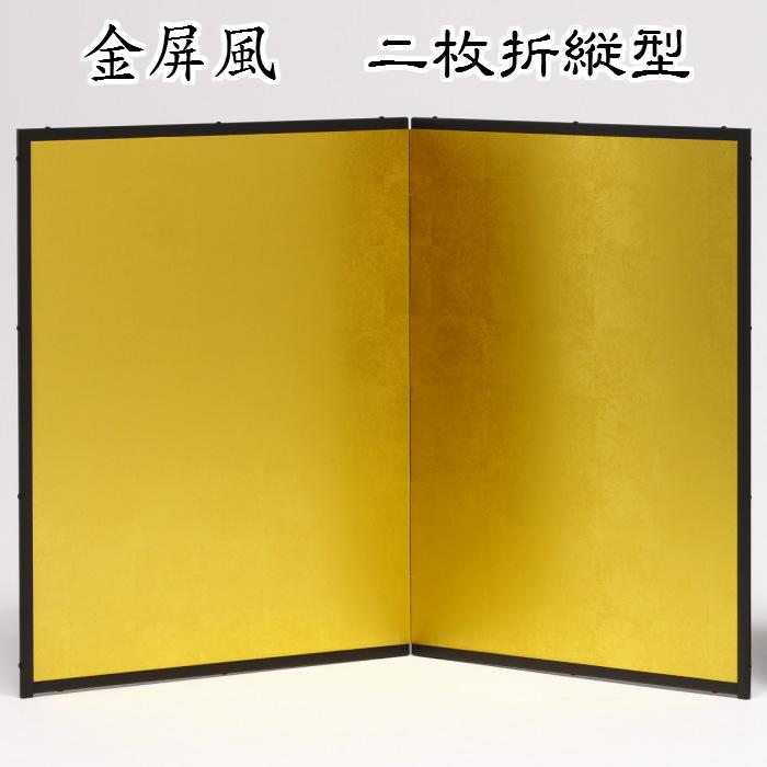 金屏風 二枚折縦型 二曲 2曲 パーテーション 高さ92cm 華道 びょうぶ 衝立 ついたて