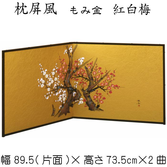 枕屏風 もみ金 紅白梅 送料無料 二曲 2曲 パーテーション 高さ73.5cm ウメ 茶道 茶の湯 風よけ 仕切