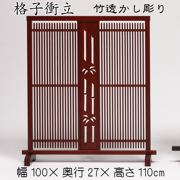 格子衝立 竹透かし彫 送料無料 パーテーション 高さ110cm スカシ彫