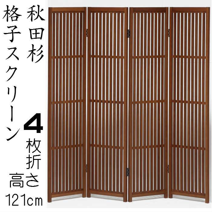 秋田杉 格子スクリーン(4枚折)四曲 送料無料 衝立 ついたて シンプル 高さ120cm 仕切り パーテーション