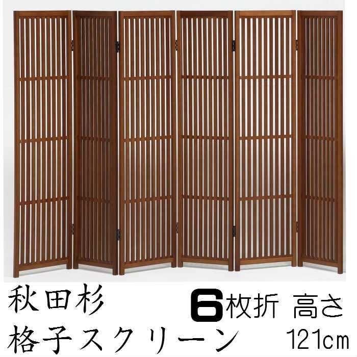 秋田杉 格子スクリーン(6枚折)六曲 送料無料 衝立 ついたて シンプル 高さ120cm 仕切り パーテーション