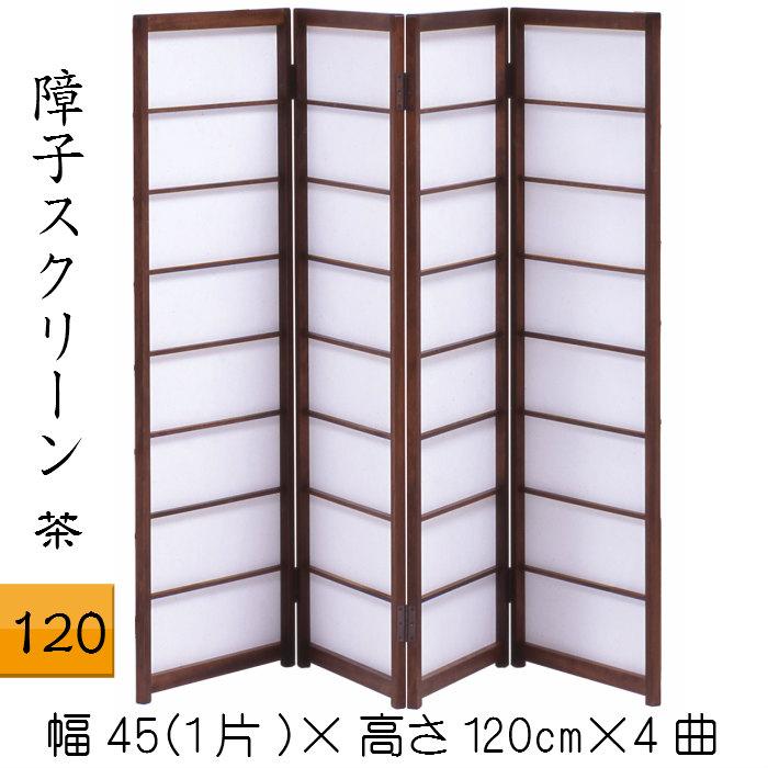 障子スクリーン 茶(120)4曲 四曲 送料無料 衝立 ついたて シンプル 高さ120cm パーテーション 仕切り 和風 青森ヒバ