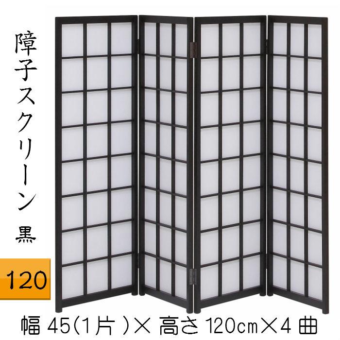 障子スクリーン 黒(120)4曲 四曲 送料無料 立 ついたて シンプル 高さ120cm パーテーション 仕切り 和風