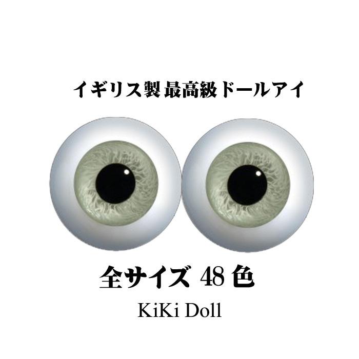 ドールアイ ライトクリスタルグレー 20ミリ 【ラウンド】イギリス製 最高級 人形 義眼 プレミアム グラスアイ 義眼ドール アンティークドール ハンドメイド 人形の目 【送料無料】