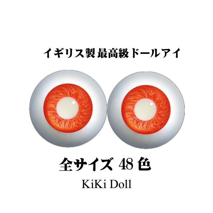ドールアイ グラスアイドール 義眼ドール 義眼 人形 ハンドメイド 人形の目 アンティーク ドール ラウンド 大規模セール 世界の人気ブランド オレンジ白瞳 最高級 義眼人形 創作人形 18ミリ プレミアム イギリス製