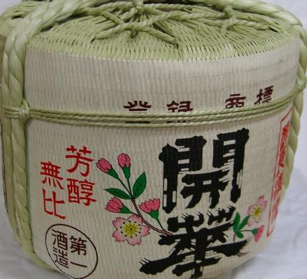 栃木・第一酒造【開華】樽酒 一斗樽(18L)