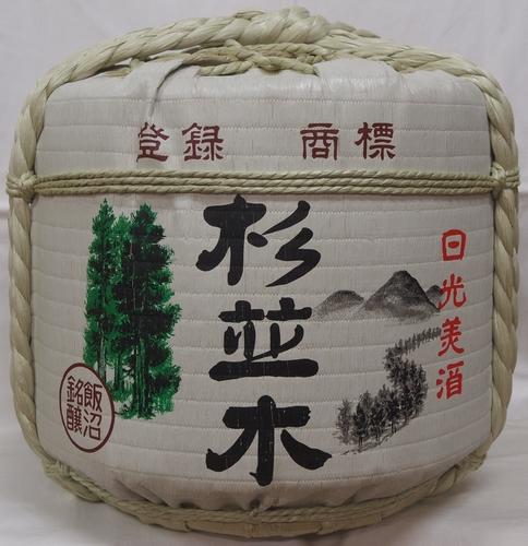 栃木・飯沼銘醸【杉並木】樽酒 一斗樽(18L)
