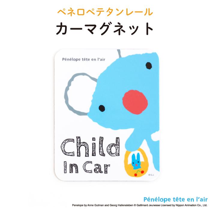白をベースにしたシンプルなカーマグネットなので 車体を選ばずお使いいただけます 記念日 ひょこっとのぞくペネロぺと落書き風の文字がポイントのデザイン 超激得SALE ペネロペテタンレールカーマグネット シンプル おしゃれ かわいい 子供 マグネット BABY CHILD KIDS 運転 プチギフト ベビー 出産祝い 日本製 赤ちゃんが乗っています シール 取り外し 男の子 ステッカー 女の子 車