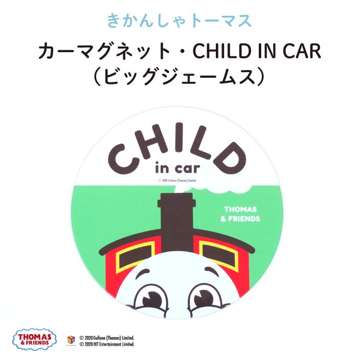 きかんしゃトーマスのカーマグネット チャイルド キッズ用におすすめ キャラクターだけどおしゃれ THOMASFRIENDS 低廉 きかんしゃトーマス カーマグネットCHILD IN CAR ビッグジェームス キッズ チャイルド用のマグネット マグネット 出産準備 男の子 運転 2020 KIDS シール 出産祝い 日本製 車 CHILD BABY 赤ちゃんが乗っています ステッカー 取り外し