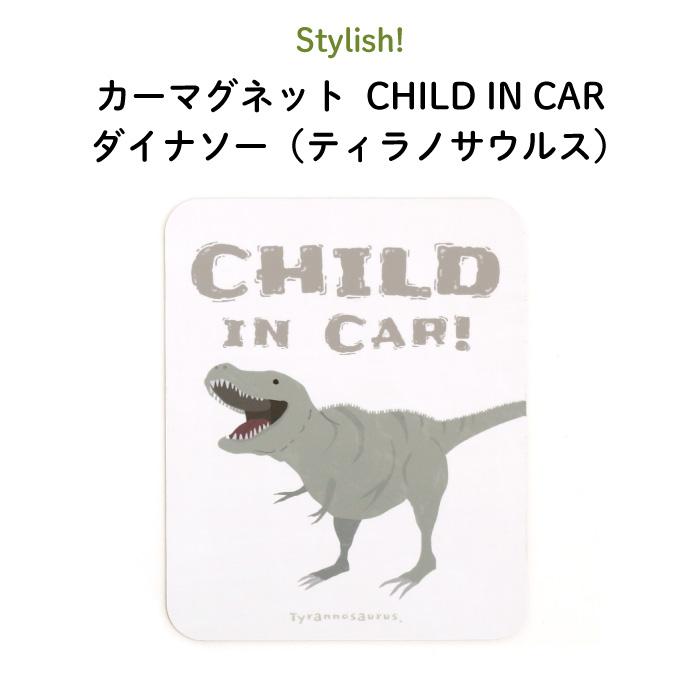 ティラノサウルスがかっこいい 内祝い おしゃれでシンプルなカーマグネット 車に貼りつけて使えます Stylish スタイリッシュ カーマグネット CHILD IN CAR ダイナソー ティラノサウルス 2020秋冬新作 恐竜 シンプル おしゃれ 女の子 マグネット ベビー 赤ちゃんが乗っています ステッカー 車 KIDS BABY 子供 男の子 かわいい 出産祝い 日本製 シール