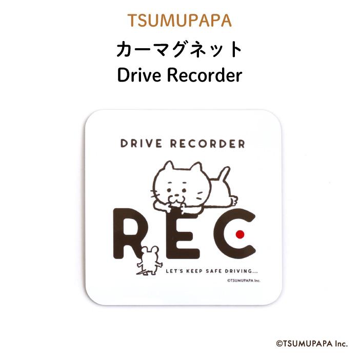 REC の文字とイラストが可愛い ドライブレコーダーのカーマグネット TSUMUPAPA つむぱぱ カーマグネット Drive Recorder シンプル 白 ホワイト おしゃれ かわいい 子供 マグネット 運転 プチギフト 車 録画中 取り外し 女の子 男の子 ステッカー ドライブレコーダー 日本製 低価格 シール ブランド買うならブランドオフ ベビー 出産祝い ドラレコ 搭載