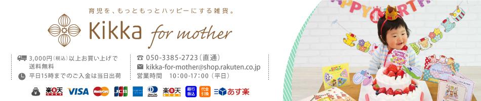 Kikka for mother:育児を、もっともっとハッピーにする雑貨。